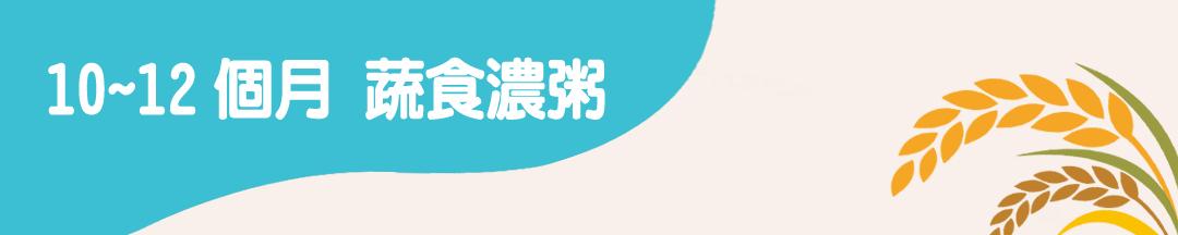 10到12個月(蔬食)_01