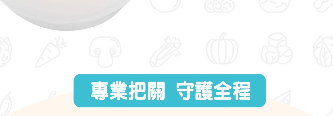10到12個月(蔬食)_17
