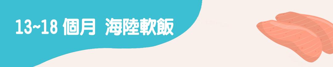 13到18個月(葷食)_01