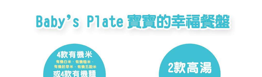 19到24個月(葷食)_08