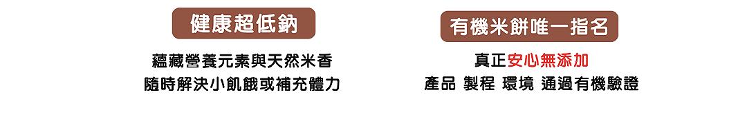 有機紅米米餅(銳利)_07