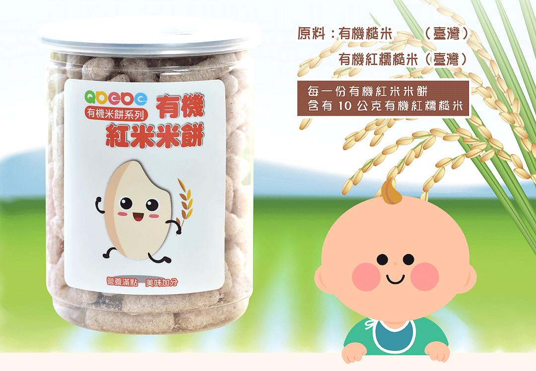 有機紅米米餅(銳利)_10