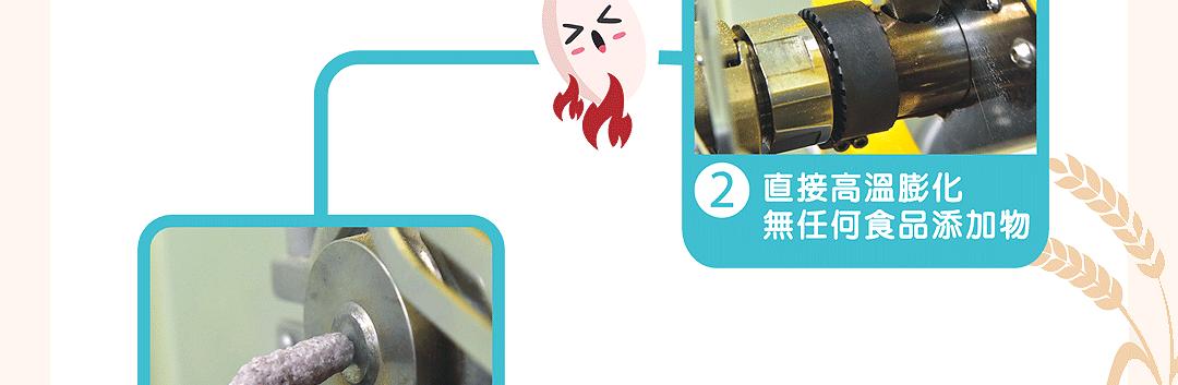 有機紅米米餅(銳利)_14