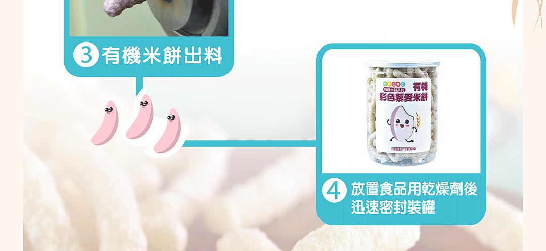 有機紅米米餅(銳利)_15