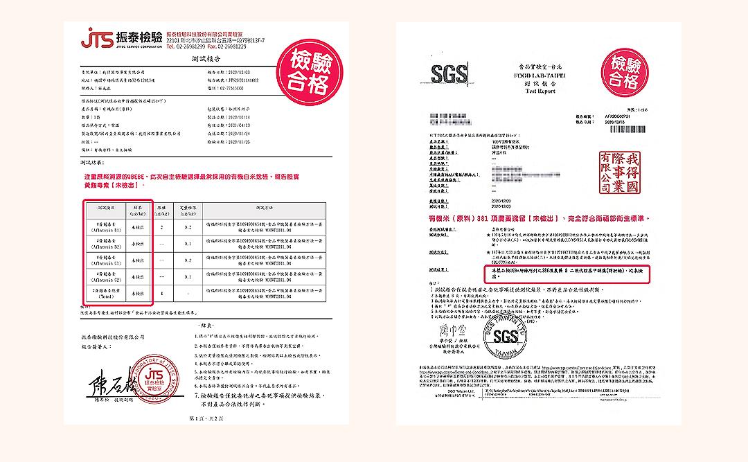 有機紅米米餅(銳利)_24