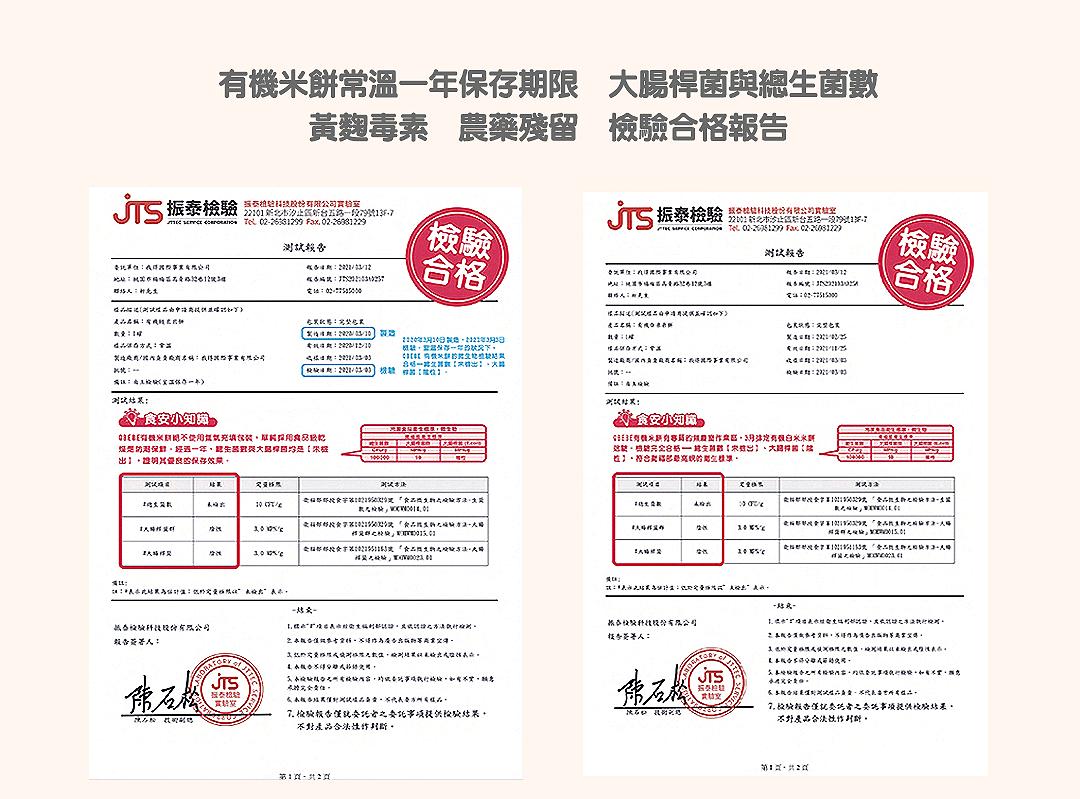 有機紅米米餅(銳利)_25