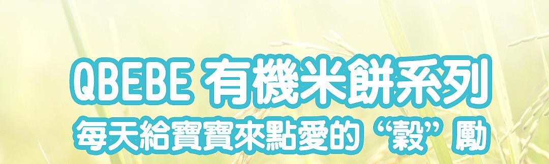 有機胚芽米米餅(銳利)_01
