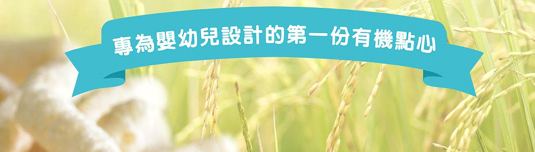 有機胚芽米米餅(銳利)_02