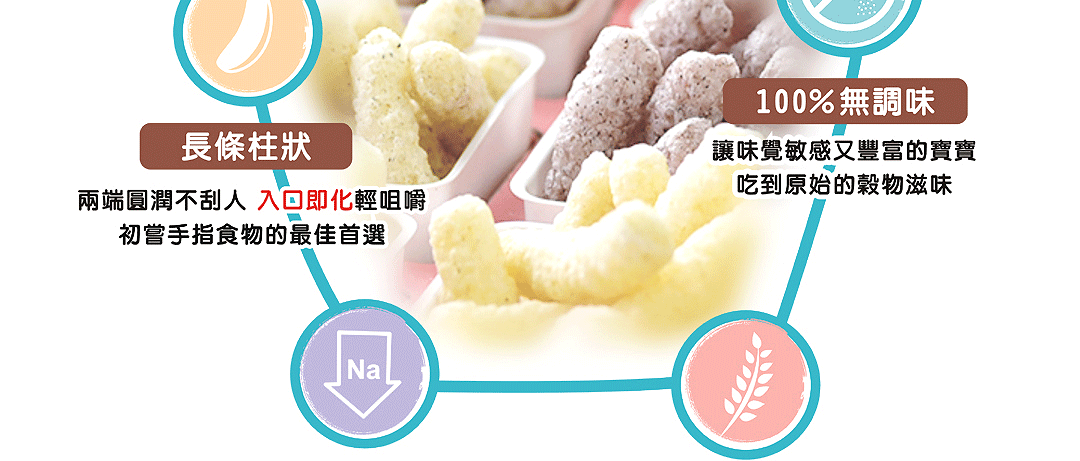 有機胚芽米米餅(銳利)_06