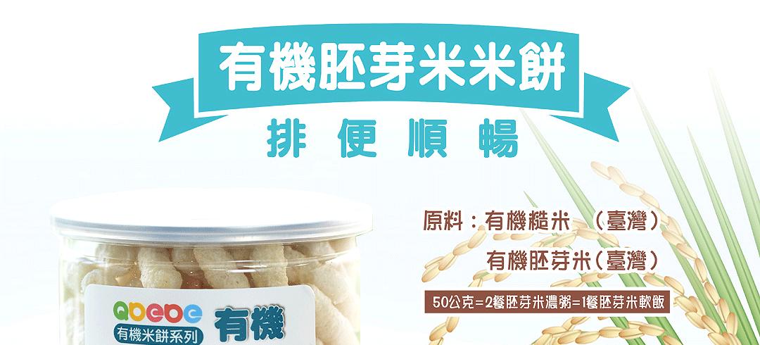 有機胚芽米米餅(銳利)_09