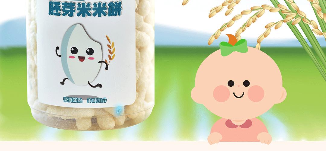 有機胚芽米米餅(銳利)_10