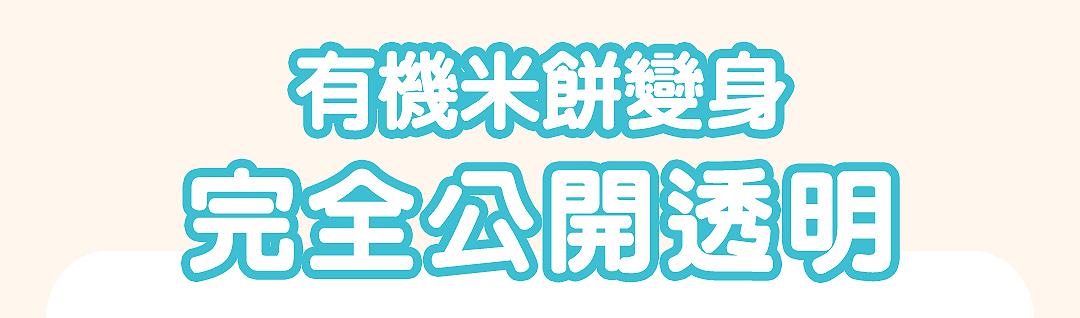 有機胚芽米米餅(銳利)_11