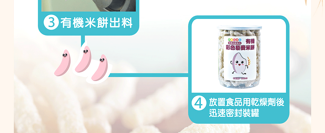 有機胚芽米米餅(銳利)_15