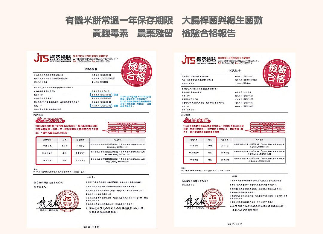 有機胚芽米米餅(銳利)_24