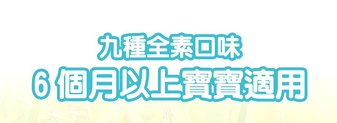 有機胚芽米米餅(銳利)_33