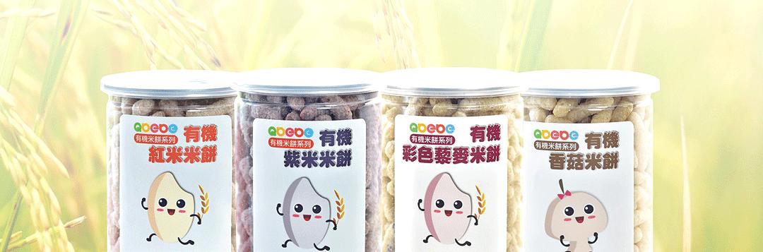 有機胚芽米米餅(銳利)_34