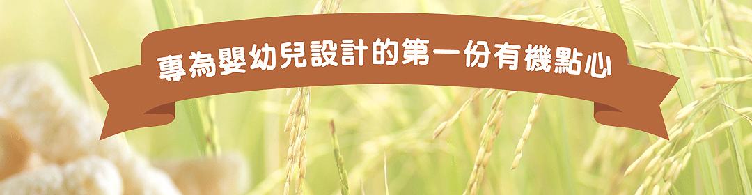有機香菇米餅(銳利)_02