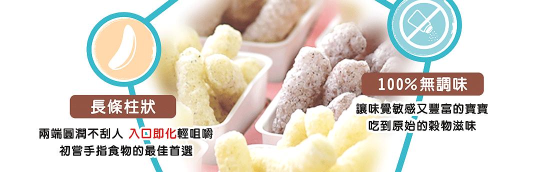 有機香菇米餅(銳利)_06