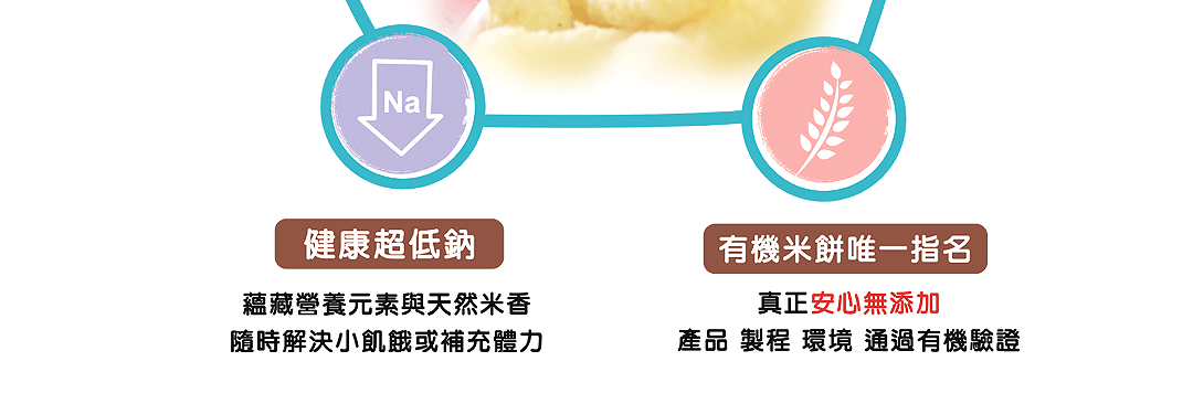 有機香菇米餅(銳利)_07