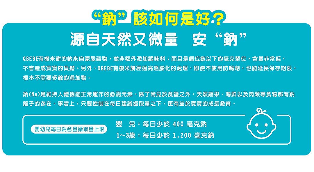 有機香菇米餅(銳利)_08