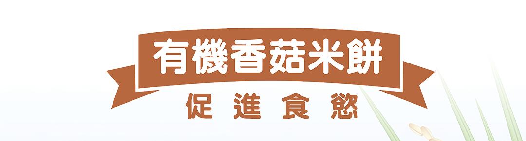 有機香菇米餅(銳利)_09