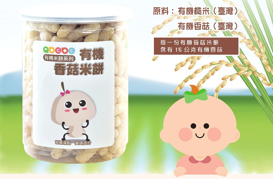 有機香菇米餅(銳利)_10