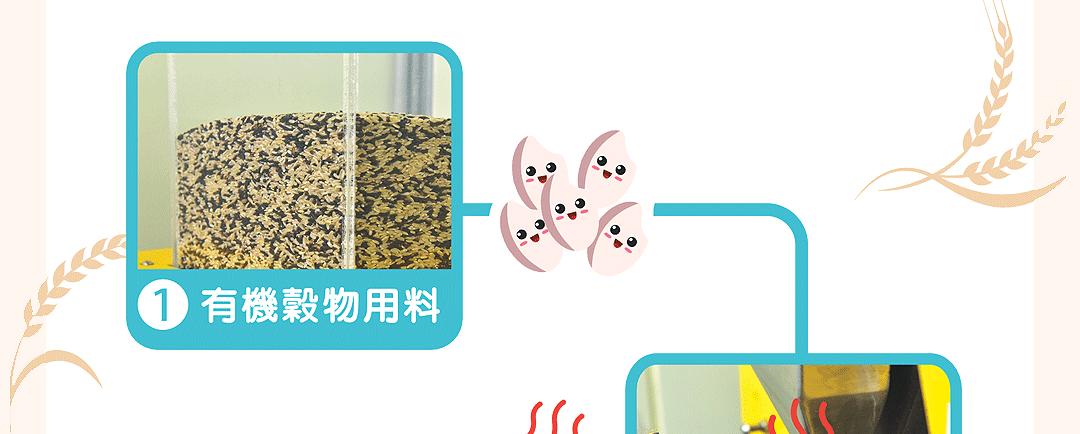 有機香菇米餅(銳利)_13