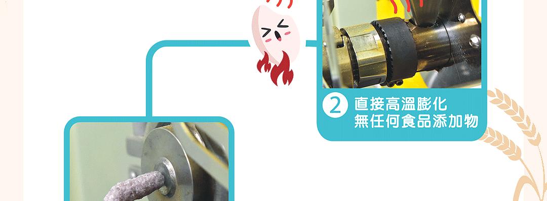 有機香菇米餅(銳利)_14