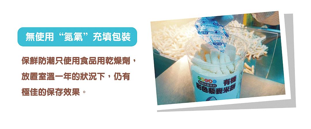 有機香菇米餅(銳利)_20