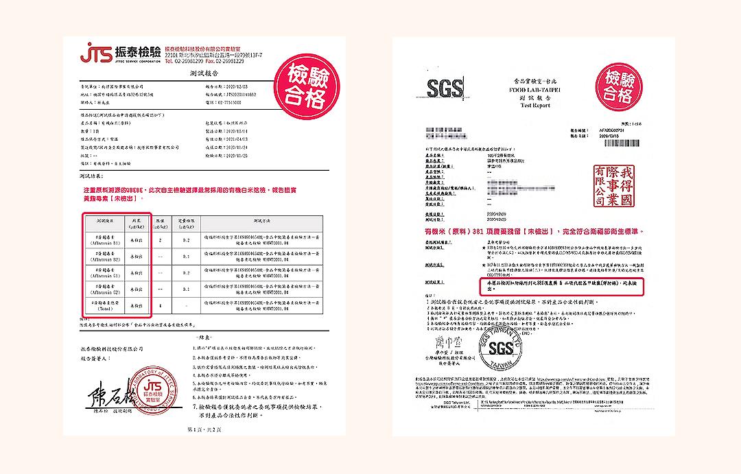 有機香菇米餅(銳利)_24