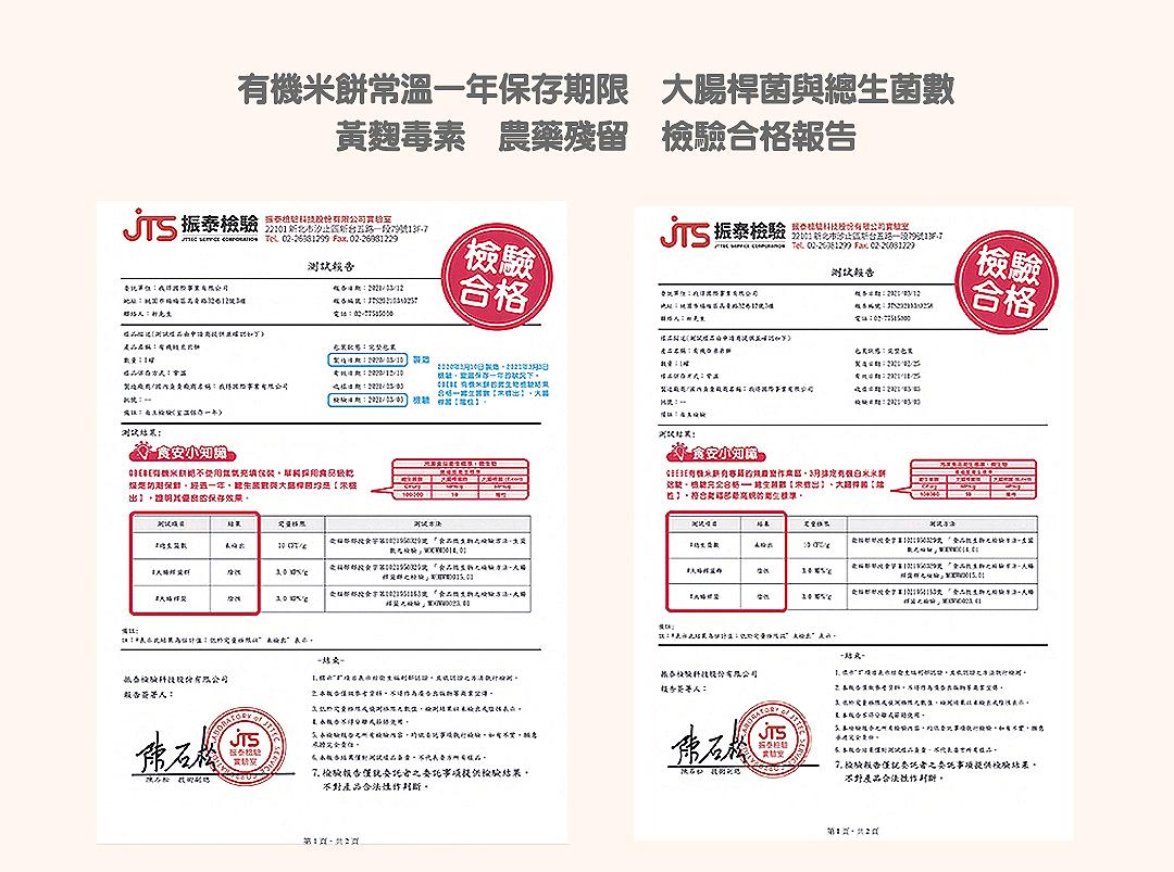 有機香菇米餅(銳利)_25