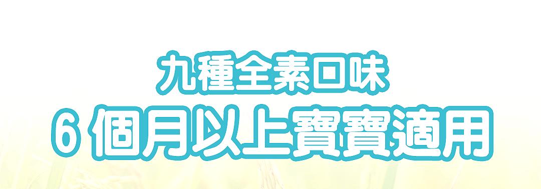 有機香菇米餅(銳利)_35