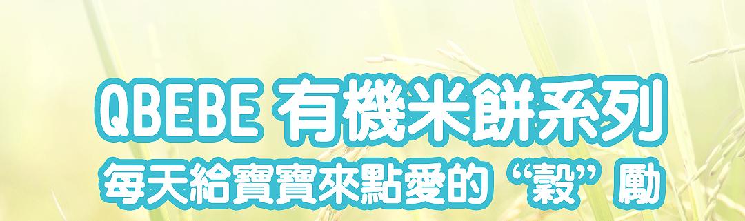 有機五穀米米餅(銳利)_01