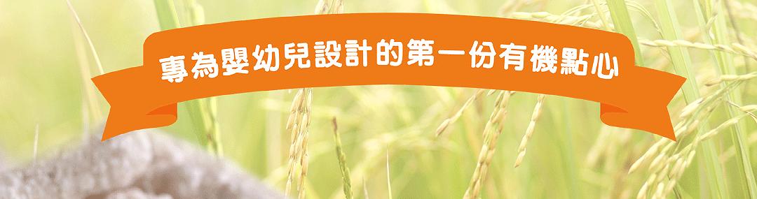 有機五穀米米餅(銳利)_02