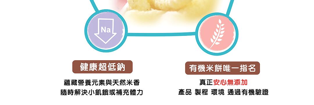 有機五穀米米餅(銳利)_07