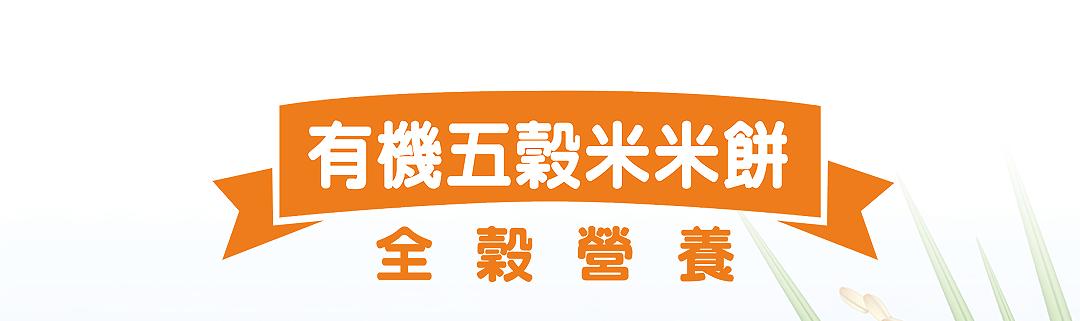 有機五穀米米餅(銳利)_09