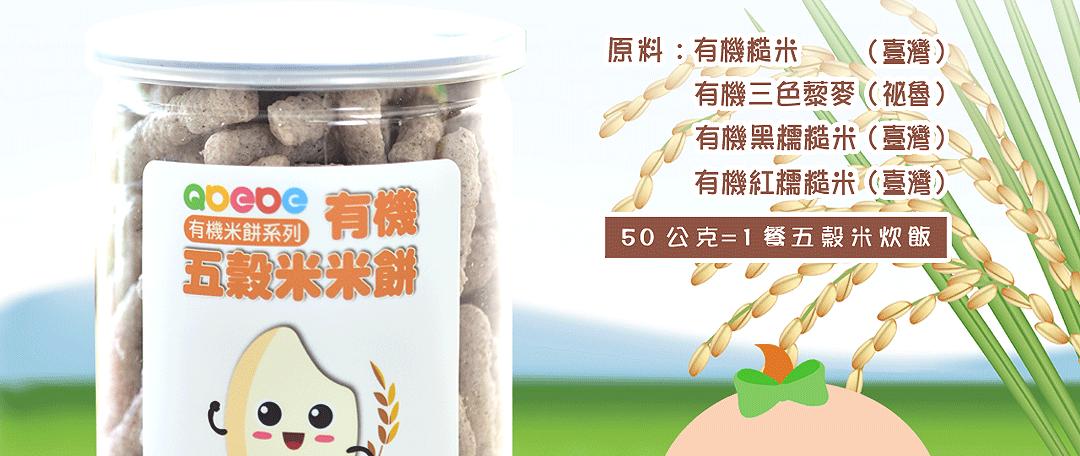 有機五穀米米餅(銳利)_10