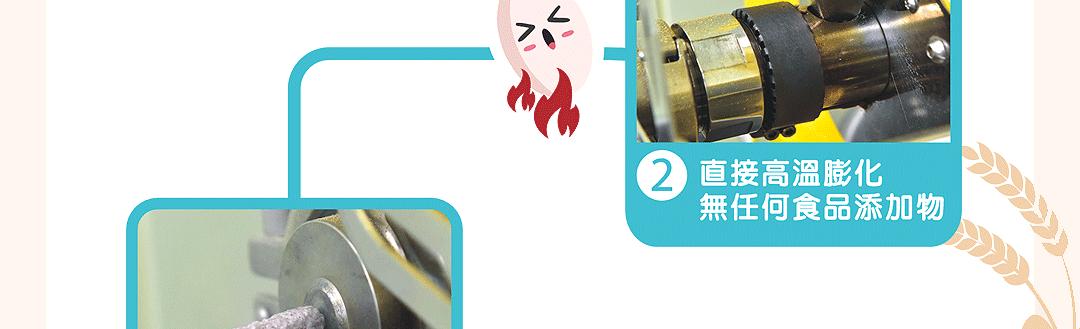 有機五穀米米餅(銳利)_14