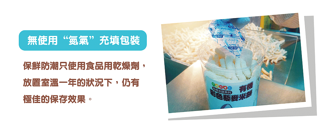 有機五穀米米餅(銳利)_21