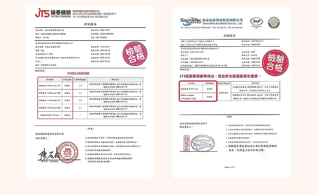 有機五穀米米餅(銳利)_27