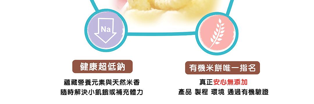 有機巴西蘑菇米餅(銳利)_07