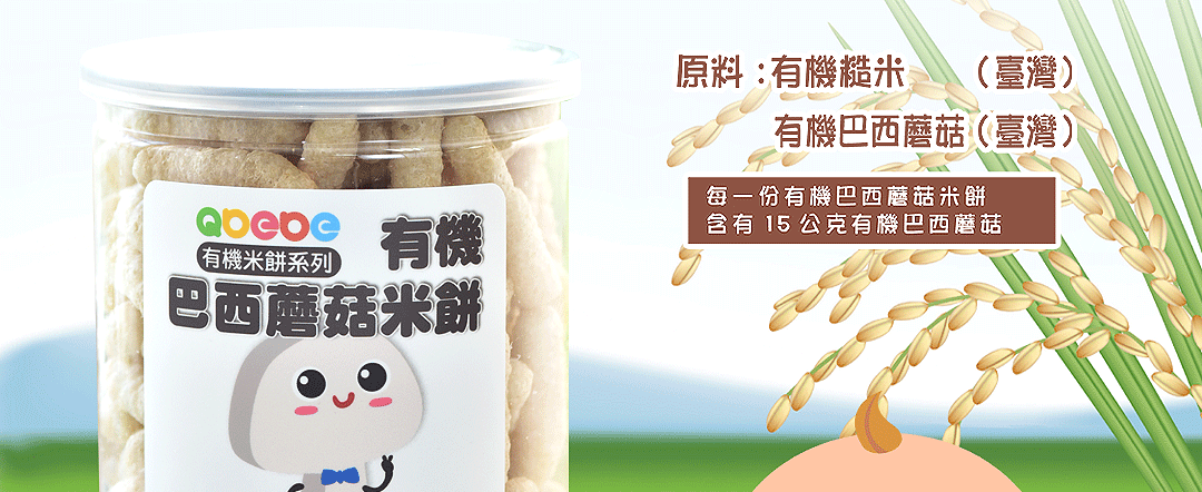 有機巴西蘑菇米餅(銳利)_10