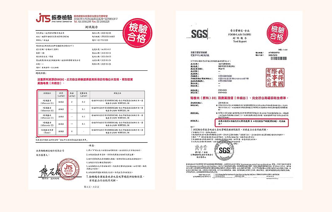 有機巴西蘑菇米餅(銳利)_24