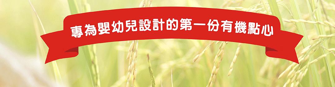有機彩色藜麥米餅(銳利)_02
