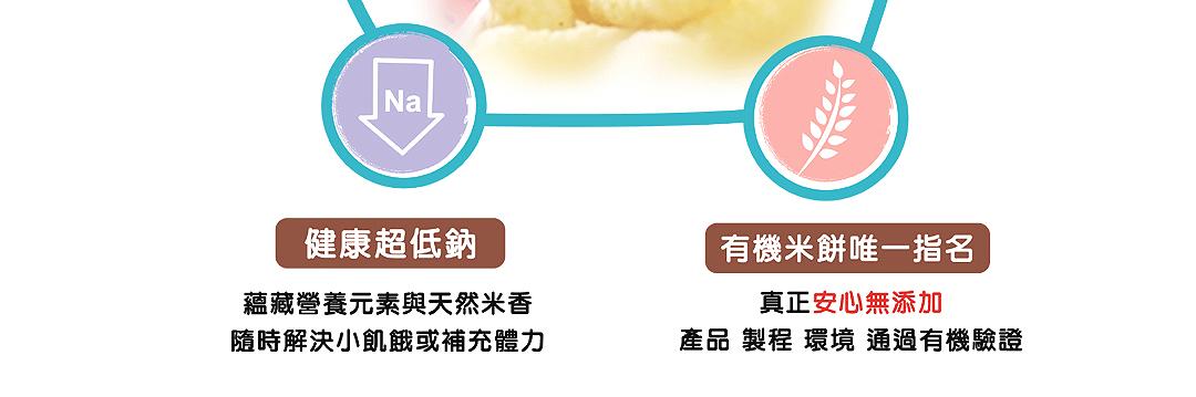 有機彩色藜麥米餅(銳利)_07