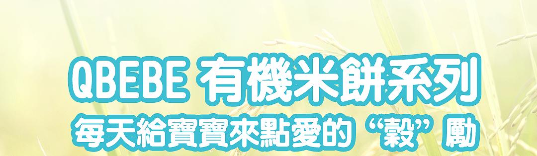 有機白米米餅(銳利)_01