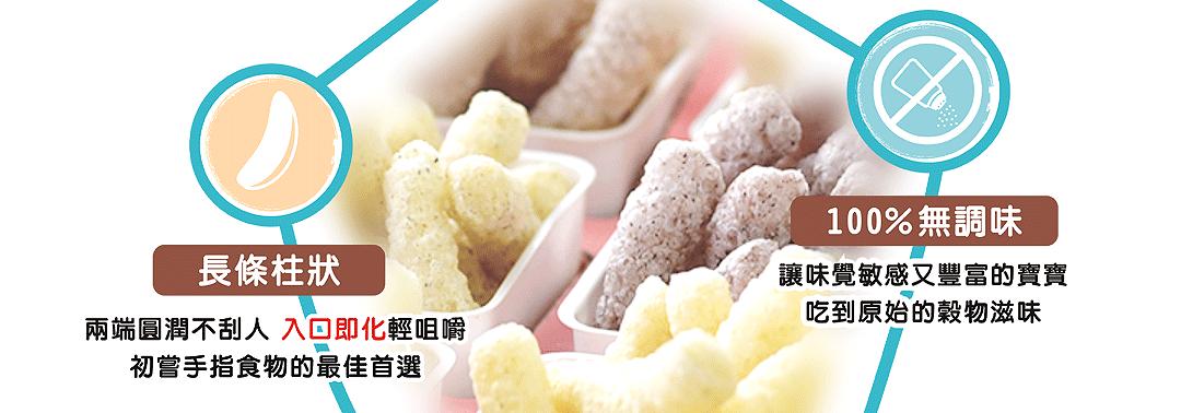 有機白米米餅(銳利)_06
