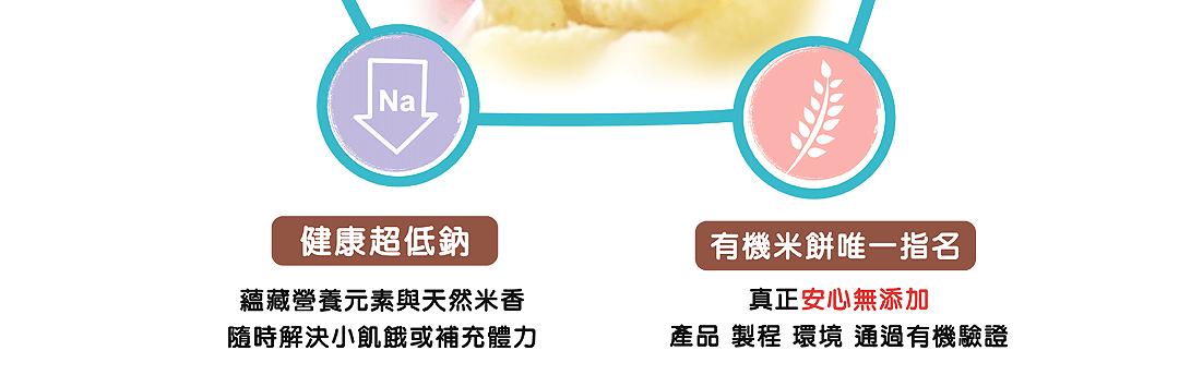 有機白米米餅(銳利)_07