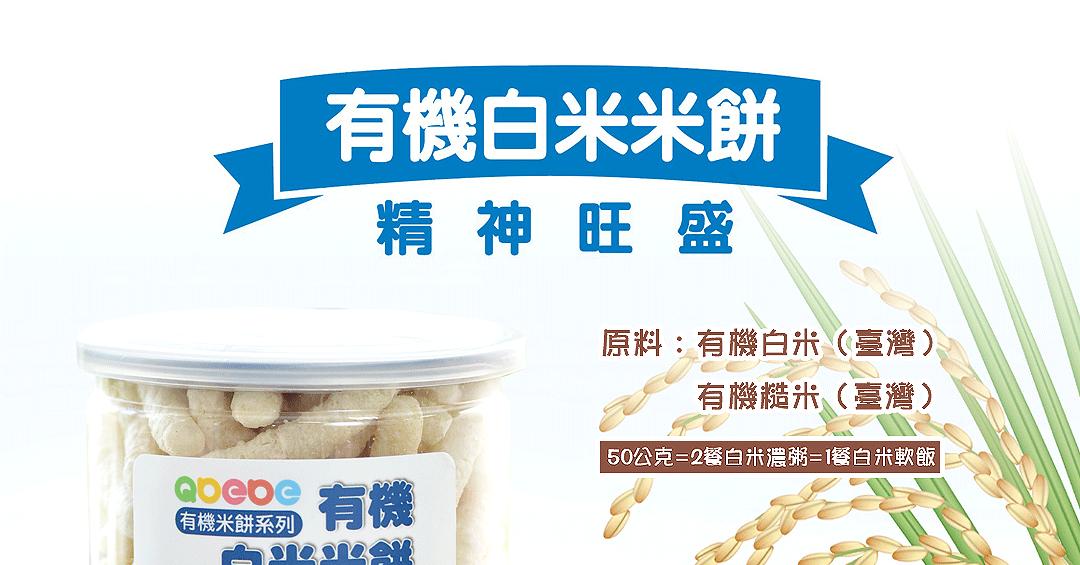 有機白米米餅(銳利)_09