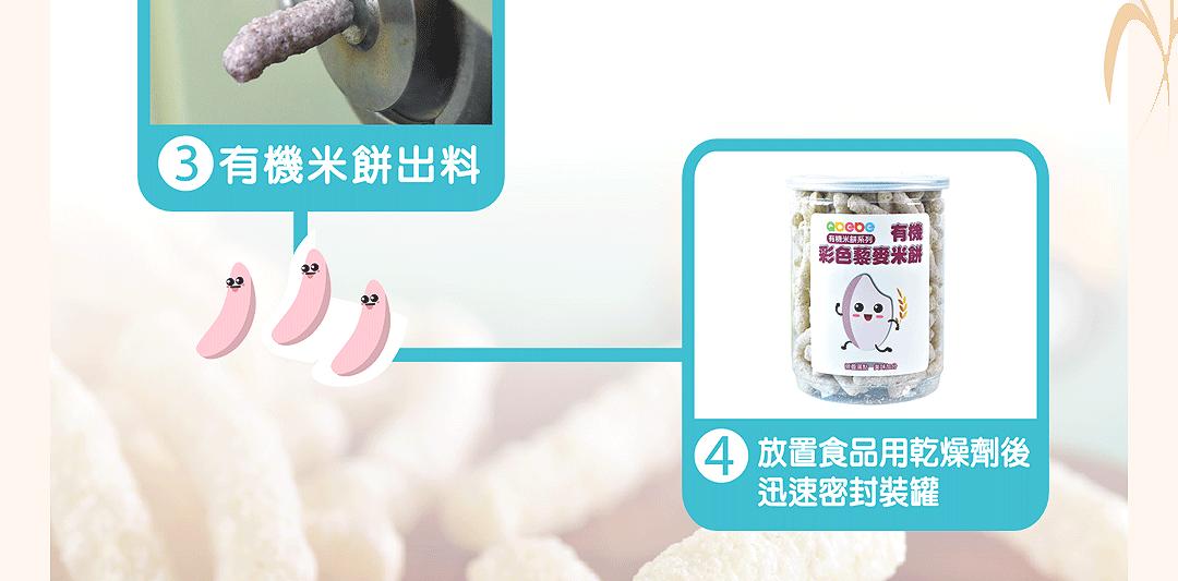 有機白米米餅(銳利)_15